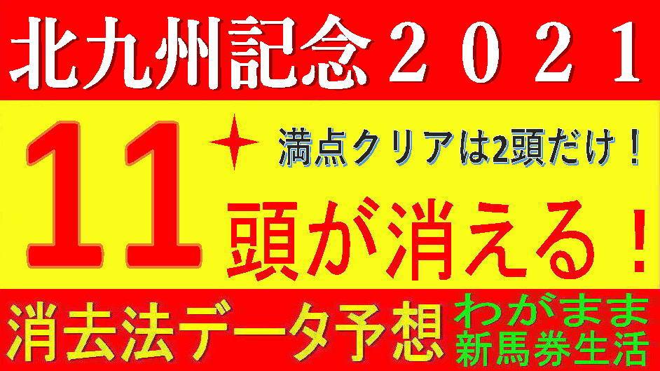 北九州記念2021消去法データ(過去10年)|モズスーパーフレアに【0.2.2.4】!