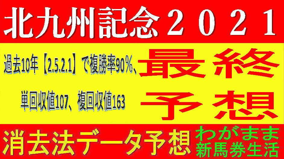 北九州記念2021競馬予想|過去10年【2.5.2.1】のアノ馬!