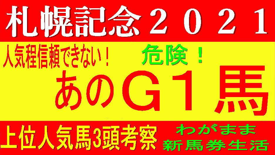 札幌記念2021競馬予想|買い方で調整するなら馬連一択ですが……