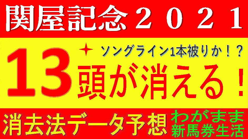 関屋記念2021消去法データ(過去10年)|ソングラインの1本被りか!?