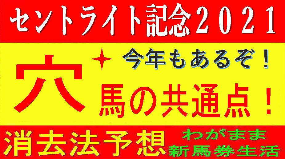 セントライト記念2021競馬予想|最後の1冠、菊花賞に向けて!