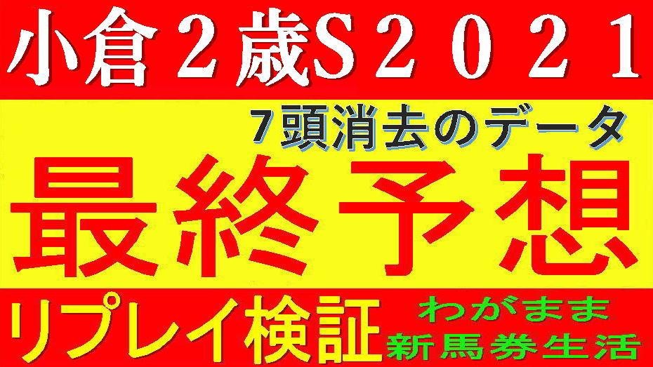 小倉2歳ステークス2021競馬予想|配当妙味で選びました