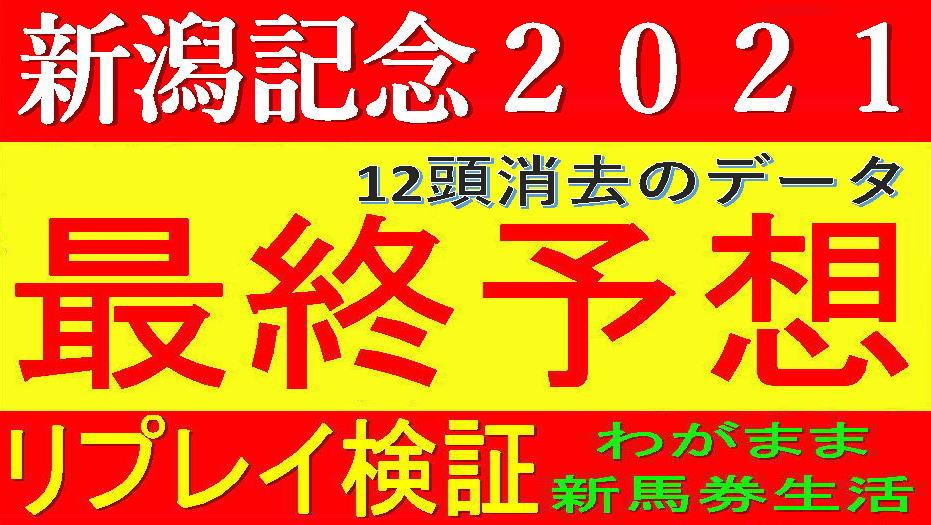 新潟記念2021競馬予想|波乱必至のハンデ重賞です