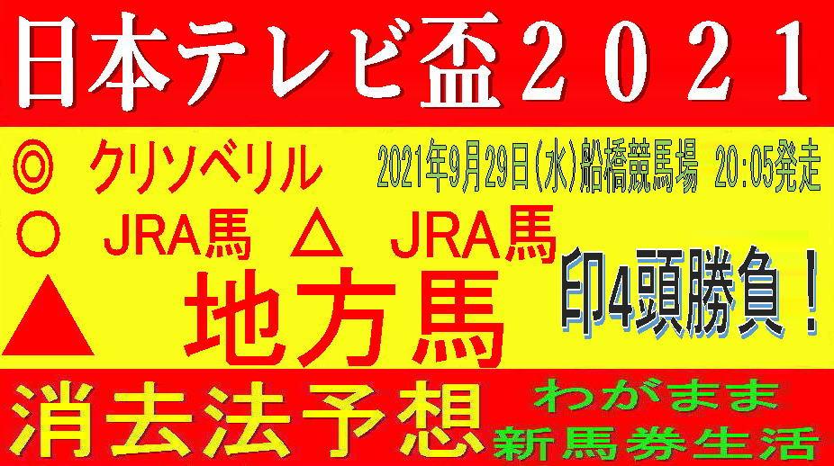 日本テレビ盃2021(船橋競馬)消去法予想|地方馬の台頭が目立つ交流重賞です