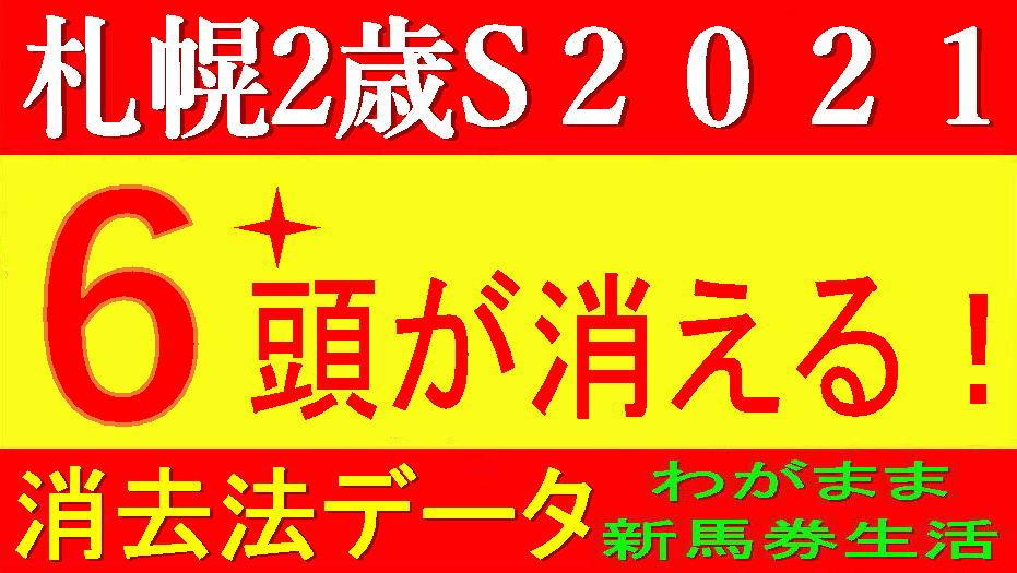 札幌2歳ステークス2021消去法データ(過去10年)|多くのG1馬を輩出した出世レースです
