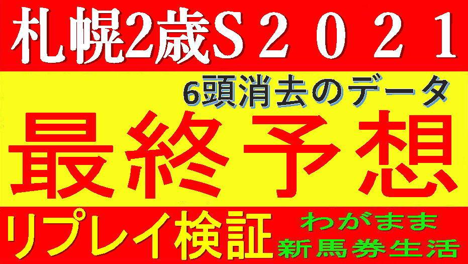 札幌2歳ステークス2021競馬予想|2強の構図ですが……
