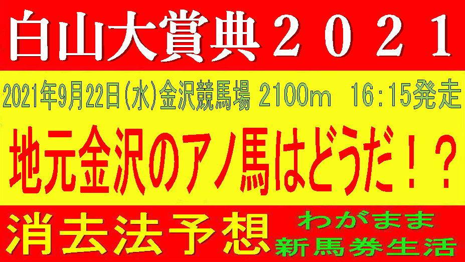 白山大賞典2021(金沢競馬)消去法予想|連覇なるか?マスターフェンサー!