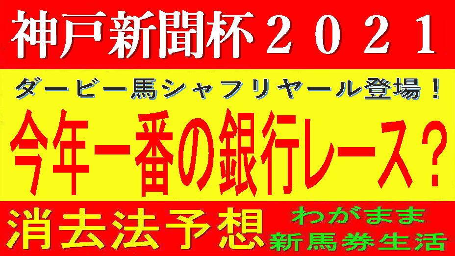 神戸新聞杯2021競馬予想|今年一番の銀行レース?