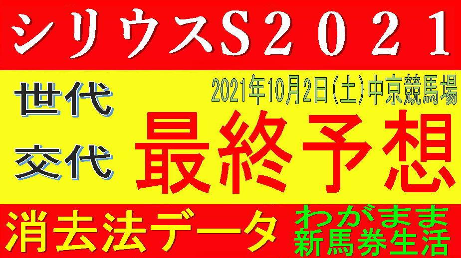 シリウスステークス2021競馬予想|今年も中京開催になります